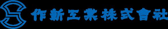 作新工業株式会社 ~ Saxin ニューライト
